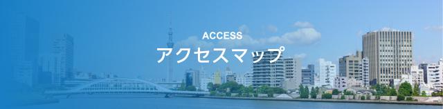 ACCESS アクセスマップ