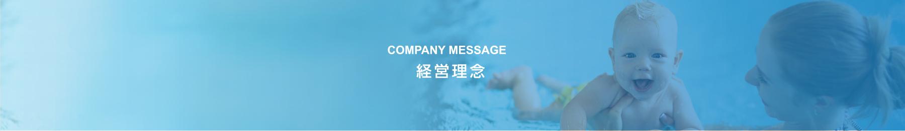 COMPANY MESSAGE 経営理念