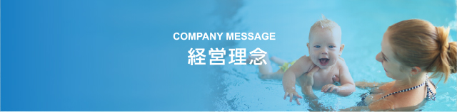 COMPANY MESSAGE 経営理念