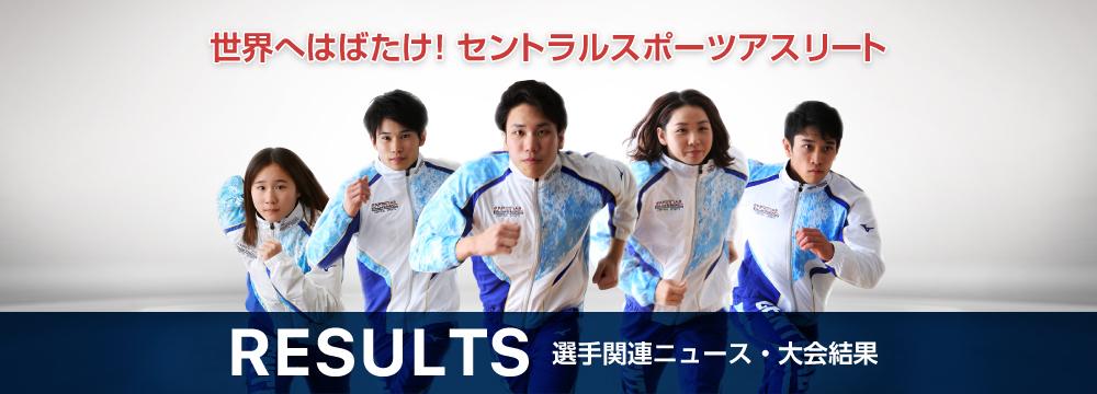 RESULT 選手関連ニュース・大会結果
