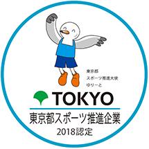 TOKYO東京都スポーツ推進企業2017認定