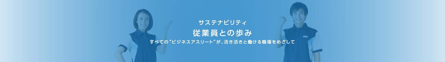 "CSRお客様とのあゆみ すべての""ビジネスアスリート""が、活き活きと働ける職場を目指して"