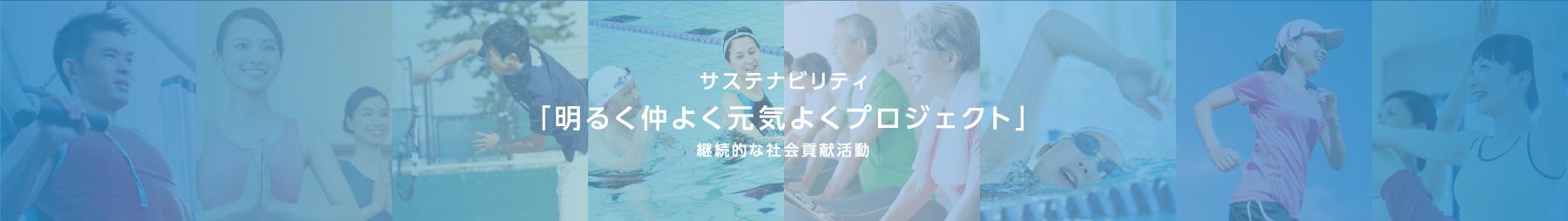 CSR「明るく仲よく元気よくプロジェクト」継続的な社会貢献活動