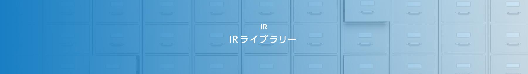 IR IRライブラリー