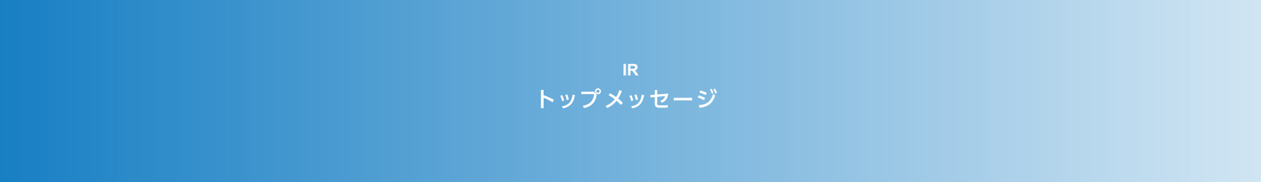 IR トップメッセージ