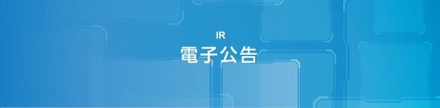 IR 電子公告
