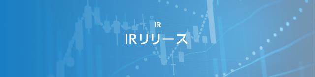 IR IRリリース