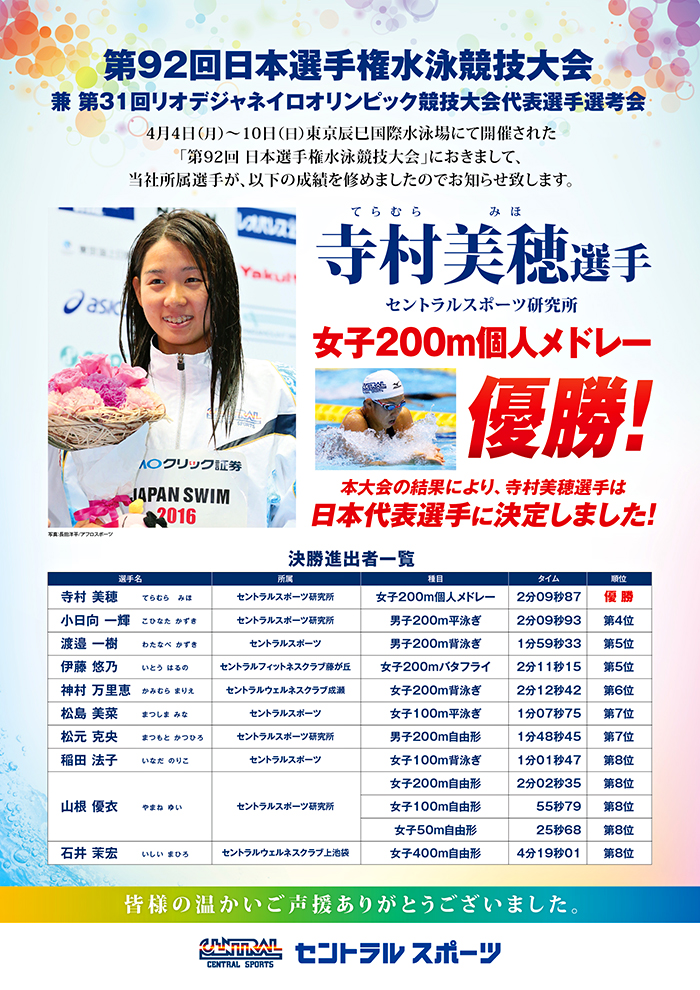 1604宣伝_リオ五輪日本選手権結果POPck4