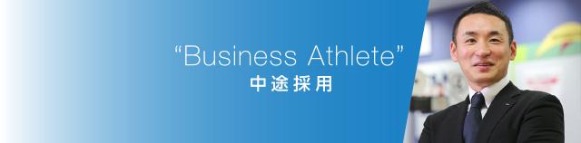 """Business Athlete""中途採用"