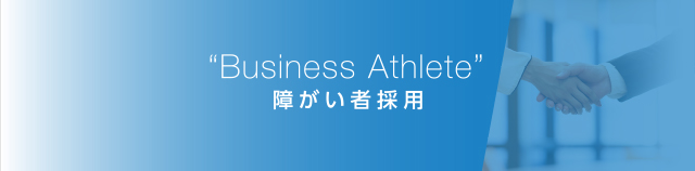 """Business Athlete""障がい者採用"