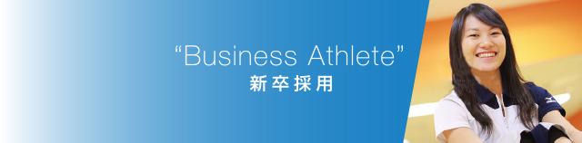 """""""Business Athlete""""新卒採用"""