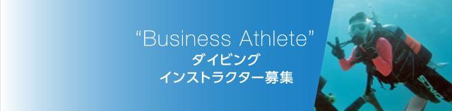 """Business Athlete""ダイビングインストラクター募集"