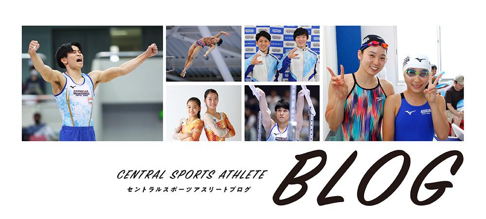 セントラルスポーツアスリートブログ
