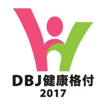 日本政策投資銀行「健康経営格付」