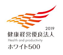 健康経営優良法人(ホワイト500 )