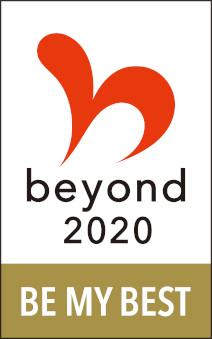 beyond2020 マイベストプログラム