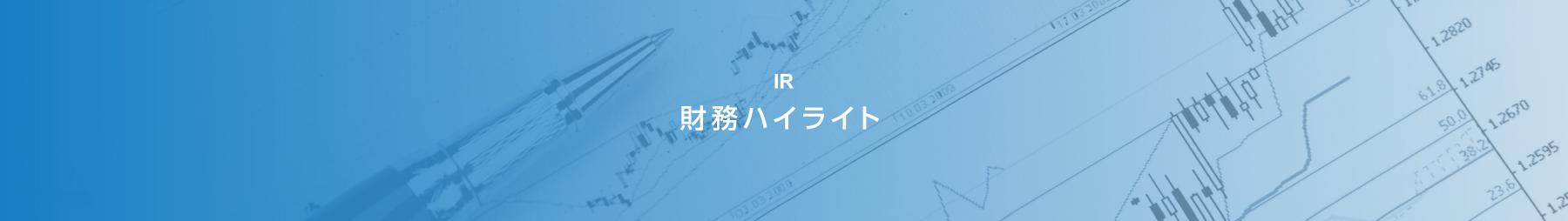 IR 財務ハイライト