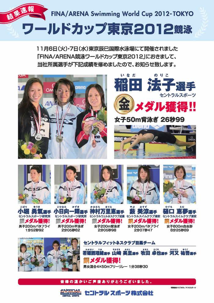 セントラルスポーツ所属選手/競泳ワールドカップ東京2012結果速報