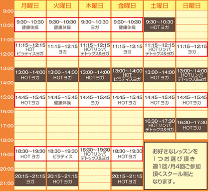 2014年1月のレッスンスケジュール(予定)