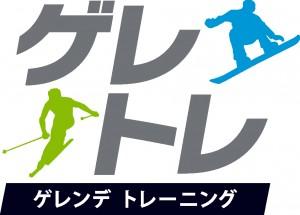 ゲレトレ_logo