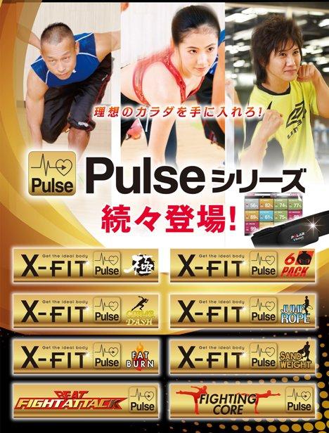 3.16.最終1620宣伝_XFIT_PulseシリーズPOP04