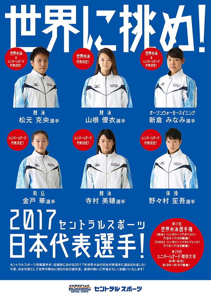 2017日本代表紹介