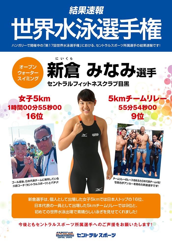 20170721世界水泳選手権POP_OW