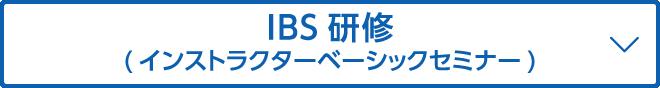 IBS研修(インストラクターベーシックセミナー)