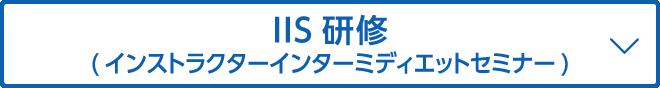 IIS研修(インストラクターミディエットセミナー
