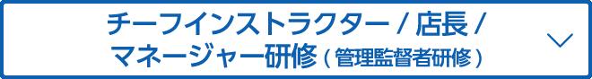 チーフインストラクター/店長/マネージャー研修(管理監督者研修)