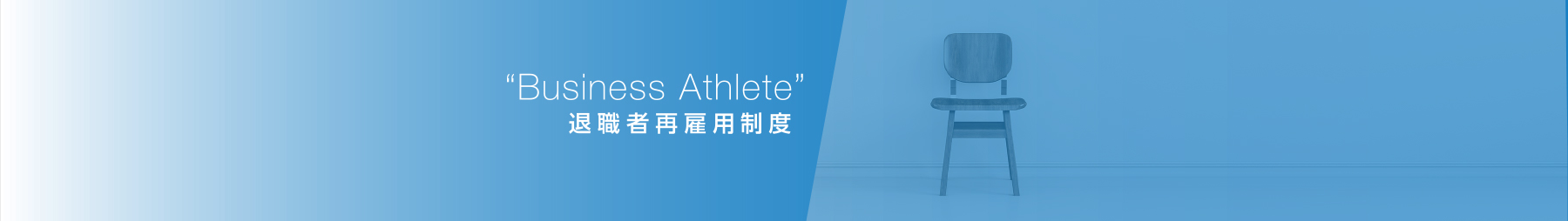"""Business Athlete""退職者再雇用制度"