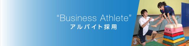 """Business Athlete""アルバイト採用"