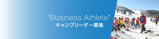 """""""Business Athlete""""キャンプリーダー募集"""