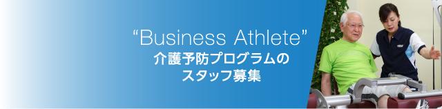 """""""Business Athlete""""介護予防プログラムのスタッフ募集"""
