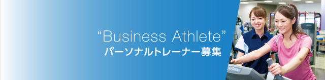 """""""Business Athlete""""パーソナルトレーナー募集"""