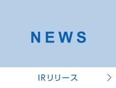 NEWS IRニュース